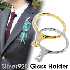 シルバー オーバル グラスホルダー(2color) メガネかけ サングラス 眼鏡 シルバー925 ゴールドカラー タイニーピン ピンズ ピンブローチ ピンバッジ ブローチ ラペルホール ラペルピン スーツ