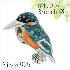 カワセミ シルバー ピンブローチ シルバーピンブローチ SILVER 925 シルバーアクセサリー 留め具 銀装飾 ピン ブローチ 翡翠 鳥 小鳥 プレゼント 人気 おしゃれ