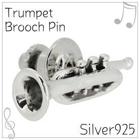 トランペット シルバー ピンブローチ シルバーピンブローチ SILVER 925 シルバーアクセサリー 留め具 銀装飾 ピン ブローチ 楽器 音楽 プレゼント 人気 おしゃれ