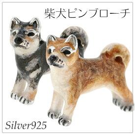 柴犬 シルバー ピンブローチ シルバーピンブローチ SILVER 925 シルバーアクセサリー ピン ブローチ 和 愛犬 ペット しばいぬ しばけん エナメル プレゼント 留め具 銀装飾 人気 おしゃれ