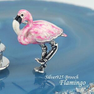 サツルノ フラミンゴ シルバー925 ピンブローチ 鳥 ピンク ピンバッチ ブローチ シルバーブローチ レディース 女性 メンズ 男性 プレゼント お守り 上品 大人 綺麗 きれい かわいい メルヘン