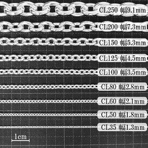 シルバーあずきチェーン幅1.3mm45cm