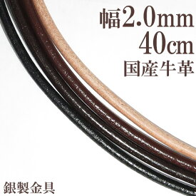 牛革紐 2.0mm 約 40cm 国産 日本製 革ひも ネックレス 革紐 シルバー925 金具 レザー チョーカー 皮紐 シルバー メンズ レディース 男性 女性 革ひもネックレス メンズネックレス プレゼント 人気 かわいい おしゃれ チェーンのみ