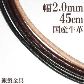 牛革紐 2.0mm 約 45cm 国産 日本製 革ひも ネックレス 革紐 シルバー925 金具 レザー チョーカー 皮紐 シルバー メンズ レディース 男性 女性 革ひもネックレス メンズネックレス プレゼント 人気 かわいい おしゃれ チェーンのみ