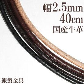 牛革紐 2.5mm 約 40cm 国産 日本製 革ひも ネックレス 革紐 シルバー925 金具 レザー チョーカー 皮紐 シルバー メンズ レディース 男性 女性 革ひもネックレス メンズネックレス プレゼント 人気 かわいい おしゃれ チェーンのみ
