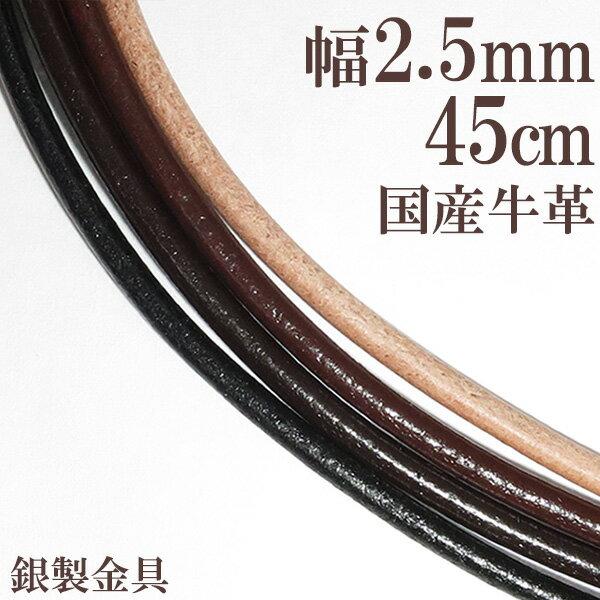 牛革紐 2.5mm 約 45cm 国産 日本製 革ひも ネックレス 革紐 シルバー925 金具 レザー チョーカー 皮紐 シルバー メンズ レディース 男性 女性 革ひもネックレス メンズネックレス プレゼント 人気 かわいい おしゃれ チェーンのみ