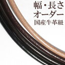 牛革紐 2.0mm〜3.0mm 長さ30cm〜80cm オーダーメイド オーダー 国産 日本製 革ひも ネックレス 革紐 シルバー925 金具…