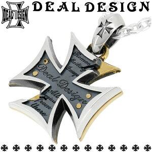 DEALDESIGNディールデザインリムーブクロス(チェーンなし)ヘッドトップ925ネックレスシルバーネックレスシルバー925メンズ男性用男性用ネックレスブランドDEALDESIGNロックパンクアイアンクロス鉄十字真鍮ブラスエッジシャープ