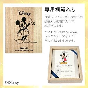 ディズニーミッキー純金小判5gミッキーマウス純金小判K24ゴールド純金製品24金開運Disney公式オフィシャルグッズコレクションレディース女性プレゼント人気