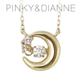 ピンキー&ダイアン ダンシングストーン ムーン ダイヤモンド ゴールドネックレス K10 ゴールド ネックレス 10金 月 天然ダイヤ ペンダント レディース 女性 プレゼント 記念日 誕生日 ブランド 人気 彼女 かわいい おしゃれ