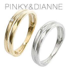 ピンキー&ダイアン ダイヤモンド 2連 ゴールドリング 6〜16号 K10 ゴールド リング 指輪 10金 レディース 二連風 重ねづけ 女性 プレゼント 記念日 誕生日 ブランド 人気 彼女 かわいい おしゃれ