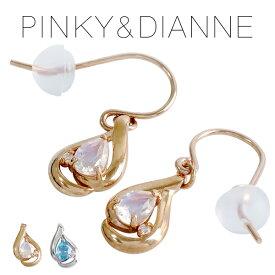 ピンキー&ダイアン ダイヤモンド 天然 ブルートパーズ ブルームーン ピンクゴールド ホワイトゴールド ピアス K10 フック ゴールドピアス 10金 レディース 女性 プレゼント 記念日 誕生日 ブランド 人気 彼女 かわいい おしゃれ