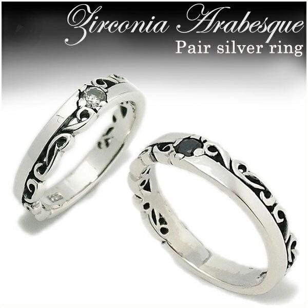 ジルコニア ハーフアラベスク シルバー ペアリング 7〜23号 指輪 リング Ring お揃いペアリング カップル 人気ペアリング プレゼント おしゃれ
