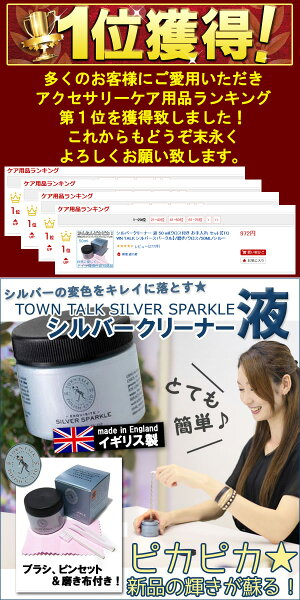 TOWNTALK(タウントーク)SILVERSPARKLEシルバークリーナーキット50ml