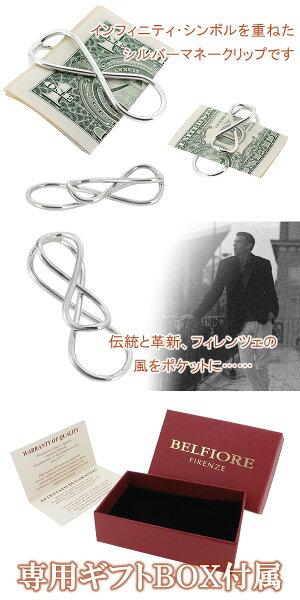 ☆送料無料☆【BELFIORE】インフィニティシルバーマネークリップ