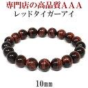 10mm 18cm〜19cm 3A レッドタイガーアイ ブレスレット メンズM〜Lサイズ 天然石 パワーストーン タイガーアイ メンズ …