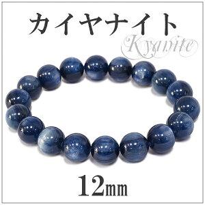12mm 19.5cm 高品質 カイヤナイト ブレスレット メンズL、レディースLLサイズ 天然石 パワーストーン カヤナイト メンズ レディース 青 ブルー カイヤナイトブレスレット 天然石ブレスレット プ