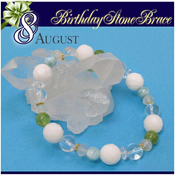 8月 誕生石 ペリドット ラリマー ホワイトオニキス 水晶 ブレスレット 17.5cm メンズM、レディースLサイズ ギフトBOX付き 天然石 パワーストーン レディース メンズ 8月 誕生石 プレゼント 女性 男性 人気 彼女