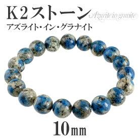 k2ストーン アズライトイングラナイト ブレスレット 10mm 18cm メンズM、レディースLサイズ 天然石 パワーストーン ブレス k2ブルー k2アズライト k2 k2ブルーブレスレット アズライト イン グラナイト 天然石ブレスレット パワーストーンブレスレット プレゼント 人気