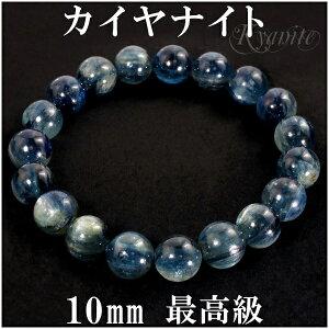 カイヤナイト ブレスレット 10mm 18cm 最高級 カヤナイト メンズM レディースLサイズ 天然石 パワーストーン ブルー グリーン カイヤナイトブレスレット 天然石ブレスレット プレゼント 人気