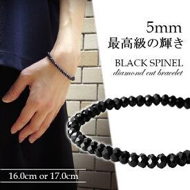 最高級 天然 ブラックスピネル ダイヤモンドカット ブレスレット 5mm 16cm 17cm S〜Mサイズ 天然石 スピネル ブレスレット ブラック 黒 レディース 女性 メンズ 男性 重ね着け 細め キラキラ プレゼント 人気 きれい かっこいい おしゃれ