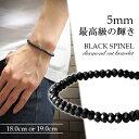 最高級 天然 ブラックスピネル ダイヤモンドカット ブレスレット 5mm 18cm 19cm M〜Lサイズ 天然石 スピネル ブレスレ…
