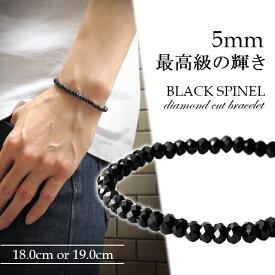 最高級 天然 ブラックスピネル ダイヤモンドカット ブレスレット 5mm 18cm 19cm M〜Lサイズ 天然石 スピネル ブレスレット ブラック 黒 レディース 女性 メンズ 男性 重ね着け 細め キラキラ プレゼント 人気 きれい かっこいい おしゃれ