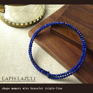 高品質2mm天然ラピスラズリレディースフリーサイズバングル3連ブレスレット形状記憶ワイヤー天然石瑠璃ネイビー青紺女性重ね着けプレゼント人気きれいかっこいいおしゃれ