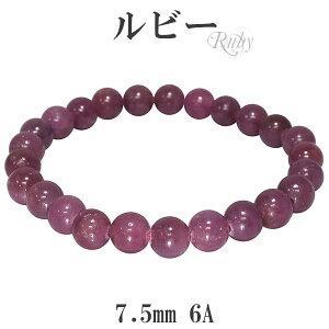 ルビー 6A グレード ブレスレット 7.5mm 17.5〜18cm メンズM レディースL サイズ 誕生石 7月 天然石 パワーストーン メンズ レディース 赤紫色 ルビーブレスレット 天然石ブレスレット 6A級 プレゼ