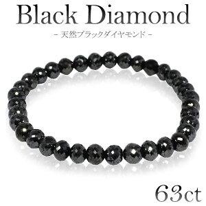 63カラット 天然ブラックダイヤモンド ブレスレット 6.2mm 18cm メンズM レディースL サイズ ブラックダイヤモンド ダイヤモンド ダイアモンドブレス 天然ダイヤモンド メンズ レディース ブラ