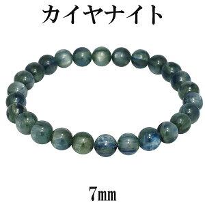 グリーンブルー カイヤナイト ブレスレット 7mm 17.5cm カヤナイト メンズM レディースL サイズ 天然石 パワーストーン ブルー グリーン カイヤナイトブレスレット 天然石ブレスレット プレゼ