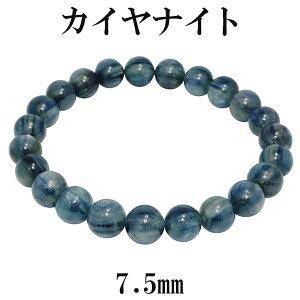 カイヤナイト ブレスレット 7.5mm 16cm カヤナイト レディースS サイズ 天然石 パワーストーン ブルー グリーン カイヤナイトブレスレット 天然石ブレスレット プレゼント 人気
