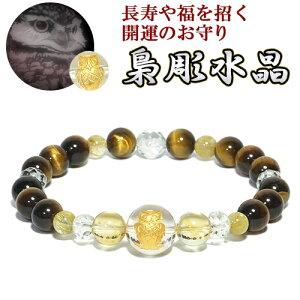 【ふくろう/手彫り水晶12mm(金)】タイガーアイルチルクォーツブレスレット(メンズL、レディースLLサイズ)