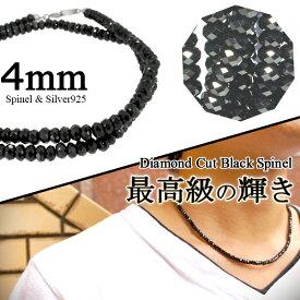 ネックレス メンズ 最高級 4mm ブラックスピネル メンズネックレス ダイヤモンドカット仕上げ 40cm 45cm 50cm シルバー925 ブラックスピネルネックレス 男性 プレゼント 人気 おしゃれ