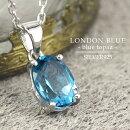 天然ロンドンブルートパーズオーバルカットネックレスシルバー925楕円オーバル一粒ネックレス一粒石天然石誕生石11月ブルートパーズレディース女性誕生日記念日プレゼント人気おすすめ