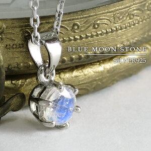 天然 ブルームーンストーン ラウンドカット 一粒ネックレス 天然石 誕生石 6月 ブルーシラー 青 ムーンストーン シルバー925 ネックレス シルバーネックレス 小さめ 華奢 きれい 上品 彼女 女