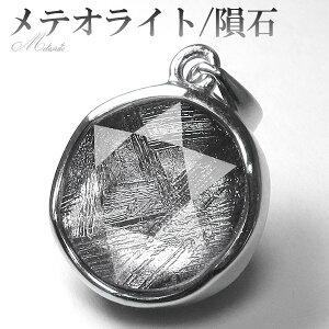 隕石 メテオライト シルバー ペンダントトップ カット 六芒星 天然石 パワーストーン 宇宙 ペンダント ヘッド トップ メンズ レディース メテオライトペンダント 隕石ペンダント ダビデの星