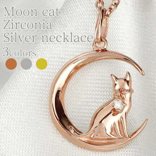 三日月と佇む 猫 シルバー ネックレス 猫BOX付 レディース プレゼント 女性 猫ネックレス ネコ レディースネックレス 月ネックレス 猫グッズ 猫プレゼント 彼女 女性用 人気 かわいい おしゃれ
