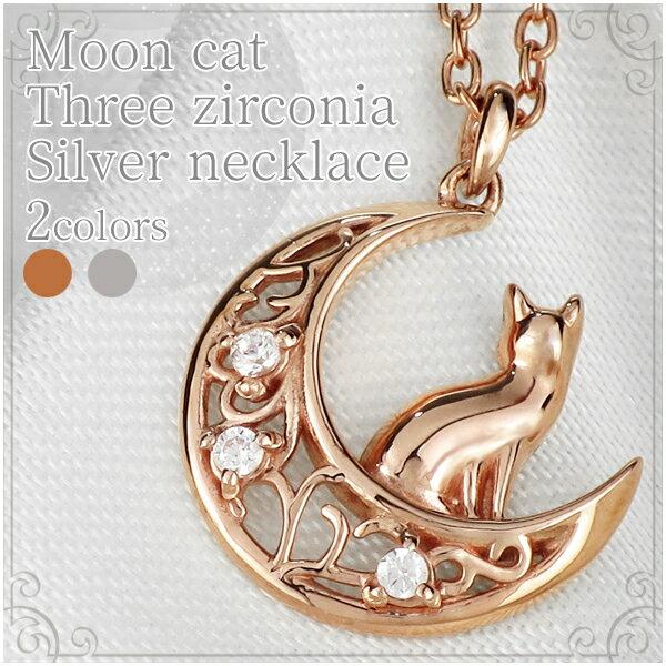 輝く 月 と 猫 シルバー ネックレス 猫型BOX付 レディース プレゼント 女性 レディースネックレス 猫ネックレス ピンクゴールド ネコ ねこ 月ネックレス 三日月 ペンダント 人気 女性用 彼女 かわいい おしゃれ