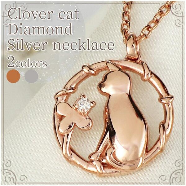 猫型BOX付 クローバー キャット ダイヤモンド シルバー ネックレス プレゼント 女性 ピンクゴールド ネコ ねこ 猫 四葉 レディース ペンダント 人気 女性用 彼女 かわいい おしゃれ