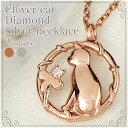 猫型BOX付 クローバー キャット ダイヤモンド シルバー ネックレス プレゼント 女性 ピンクゴールド ネコ ねこ 猫 四…