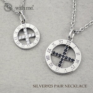 with me クロック クロス ラウンド ペアネックレス シルバー925 銀 キュービックジルコニア おそろい 十字架 アイアンクロス 時計 ペアアクセサリー ネックレス ペンダント シンプル きらきら