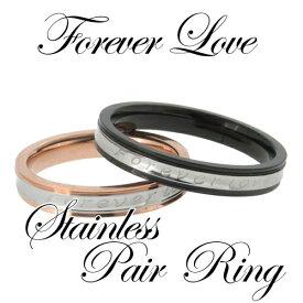 メッセージ サージカルステンレス ペアリングForever Love 7〜19号 ステンレス アクセサリー メンズ レディース リング お揃い 指輪 金属アレルギー フリー ブラック ピンクゴールド カラー プレゼント 人気 おしゃれ