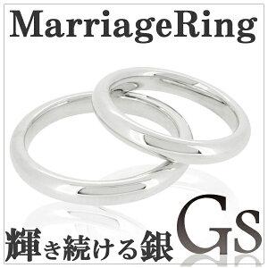 メッセージ刻印無料 GS ジーエス 甲丸 シルバー マリッジリング 5〜21号 ペアアクセサリー 指輪 シンプル 銀の蔵 ペアリング 結婚指輪 ネームオーダー プレゼント 人気 おしゃれ