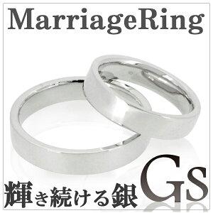 メッセージ刻印無料 GS ジーエス 平打ち シルバー マリッジリング 5〜21号 ペアアクセサリー 指輪 シンプル 銀の蔵 ペアリング 結婚指輪 ネームオーダー プレゼント 人気 おしゃれ