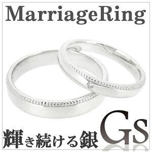 メッセージ刻印無料 GS ジーエス ミル打ち シルバー マリッジリング 7〜19号 ペアアクセサリー 指輪 シンプル 銀の蔵 ペアリング 結婚指輪 ネームオーダー プレゼント 人気 おしゃれ
