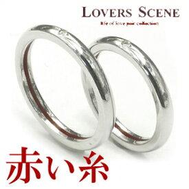LOVERS SCENE 赤い糸 と ダイヤモンド シルバー ペアリング 7〜21号 ペア リング 指輪 ダイアモンド ペアアクセサリー シルバー925 SILVER お揃いペアリング カップル 人気ペアリング ブランド プレゼント おしゃれ