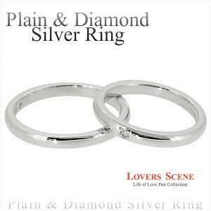 LOVERS SCENE プレーン ダイヤモンド シルバー ペアリング 7〜21号 ダイヤ ペア 甲丸 リング 指輪 ペアアクセサリー シルバー925 SILVER925 お揃いペアリング カップル 人気ペアリング ブランド プレ