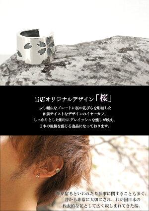 桜の花びらシルバーイヤーカフ(1P/片耳用)