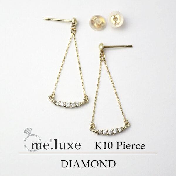 me. luxe K10 揺れる ダイヤモンド ライン ピアス 2P 10金 10k k10 イエロー ゴールド YG 女性 プレゼント 誕生日 記念日 ギフトBOX ジュエリー メンズ レディース 男性女性 ブランド 人気 彼女 かわいい おしゃれ かっこいい